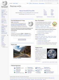 Screenshot of Ingush Wikipedia Main Page on 2018-04-20.png