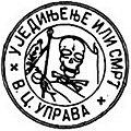 Seal of the Black Hand.jpg