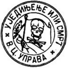 Seal of the Black Hand.jpg