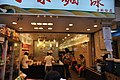 Shilin Branch, Ay-Chung Flour-Rice Noodle 20090321 night.jpg
