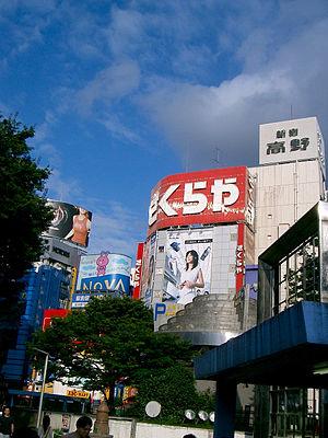 East exit of Shinjuku Station, Tokyo, together...