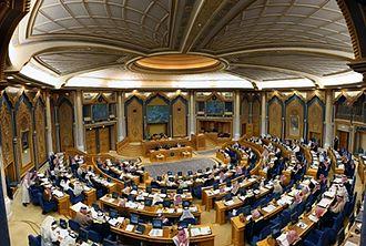 Consultative Assembly of Saudi Arabia - Image: Shura Council in Saudi Arabia