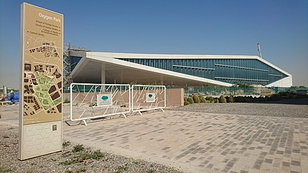 Qatar National Library in Doha Sign for Oxygen Park in Education City.jpg