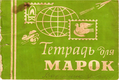 Stamp-notebook-ussr-00-cover.png