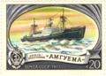 Stamp-ussr1977-ships-diesel-electrical-seavessel-amguema.png