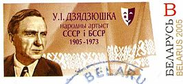 Stamp of Belarus 2005 Dedyushko.jpg