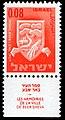 Stamp of Israel - Town emblems 1965 - 008IL.jpg