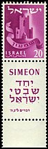 Stamp of Israel - Tribes - 20mil