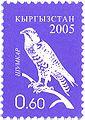 Stamp of Kyrgyzstan fauna2005.jpg
