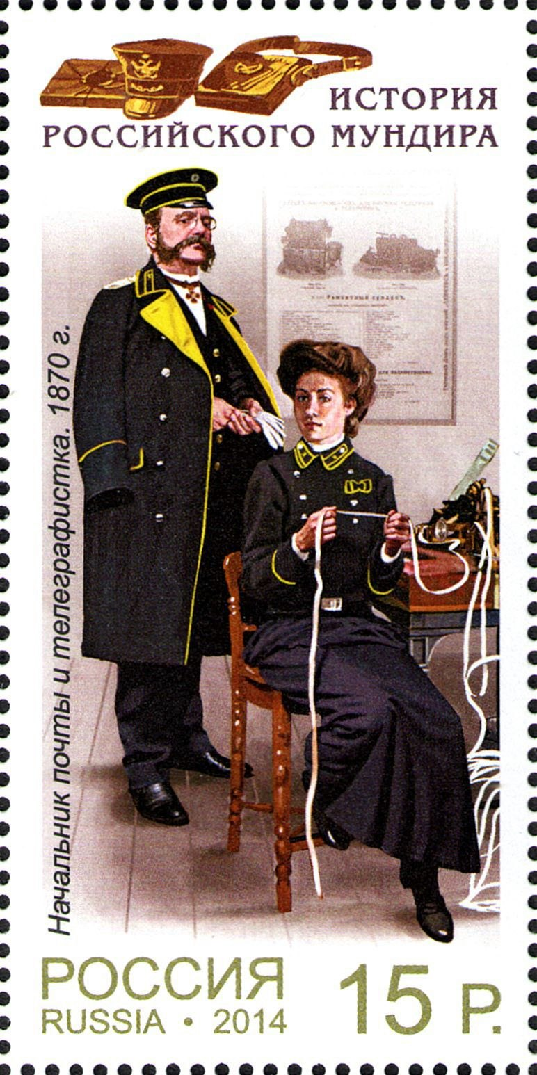 Stamp of Russia 2014 No 1872 Uniform of communications service 1870