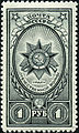 Stamp of USSR 0902.jpg