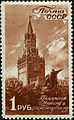 Stamp of USSR 1079.jpg