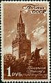 Stamp of USSR 1079.jpg