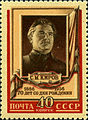 Stamp of USSR 1900.jpg
