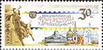 Stamp of Ukraine Ua467 (Michel).jpg