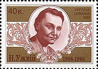 Stamp of Ukraine s212.jpg
