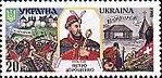 Stamp of Ukraine s226.jpg