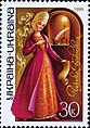 Stamp of Ukraine s286.jpg