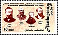 Stamps of Azerbaijan, 1994-227.jpg