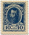 Stamps of the Russian Empire. img 03.jpg