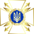 State Special Communications Service of Ukraine Emblem.png