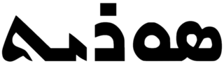 Neo-Aramaic dialect