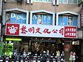 Taipei Store, Li Ming Cultural Enterprise 20080805.jpg