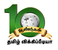 Tamil wiki 10th anniversary 5.png