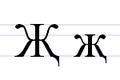 Tatarska cyrylicka litera DŻ.PNG
