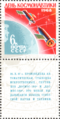 The Soviet Union 1968 CPA 3622 stamp with label (Kosmos 186 and Kosmos 188 linking in Space).png