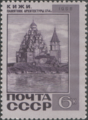 The Soviet Union 1968 CPA 3715 stamp (The Transfiguration Church (1714) and Belfry (1874), Kizhi Pogost, Kizhi Memorial Estate, Karelia).png