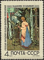 The Soviet Union 1969 CPA 3815 stamp (Vasilisa the Beautiful (Folk Tale)).jpg