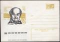 The Soviet Union 1974 Illustrated stamped envelope Lapkin 74-521(9895)face(Mikhail Shchepkin).png