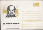 The Soviet Union 1974 Illustrated stamped envelope Lapkin 74-521(9895)face(Mikhail Shchepkin).png