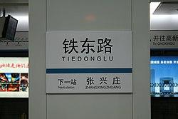 Tianjin metro line 3 鐵東路 2012-09-22 001.JPG