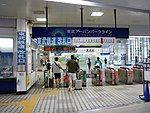 Tobu Railway Shin-Kamagaya Station ticket gates.jpg