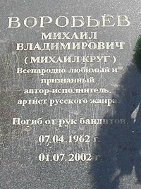 Tombstone on the grave of Mikhail Krug on Dmitrovo-Cherkassy cemetery in Tver, Russia (cropped).jpg