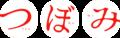 Tsubomi 06 logo.png