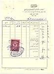 Turkey document with revenue Sul. 4808.jpg