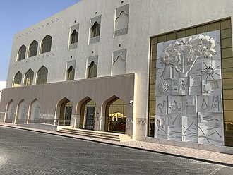 Virginia Commonwealth University - Qatar - The main entrance of VCUarts Qatar. This is part of the new building, which was completed in 2010.
