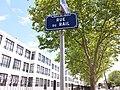 Vaulx-en-Velin - Rue du Rail, plaque.jpg