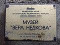 """Vera Nedkova museum memorial plaque, 2 """"11 August"""" Str., Sofia.jpg"""