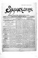 Vidrodzhennia 1918 015.pdf