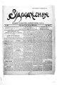Vidrodzhennia 1918 020.pdf