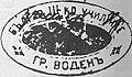 Voden Bulgarian School Seal.jpg