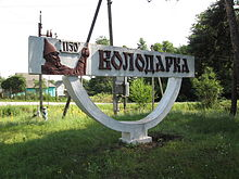 Volodarka sign.JPG