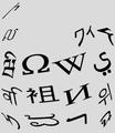 Wikipedia logo -Simbols (bis).png