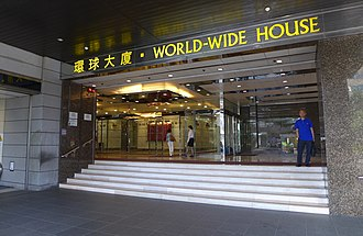 World-Wide House - Image: World Wide House Office Entrance 201506
