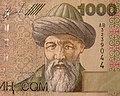 Yūsuf Balasaguni on 1000 som note.jpg