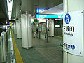 Yokohama-municipal-subway-B02-Shimoiida-station-platform.jpg
